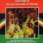 Art Ensemble of Chicago, 'Bap-Tizum' (Atlantic, 1972)